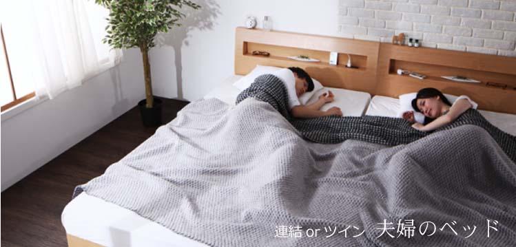 シングルベッド2台連結
