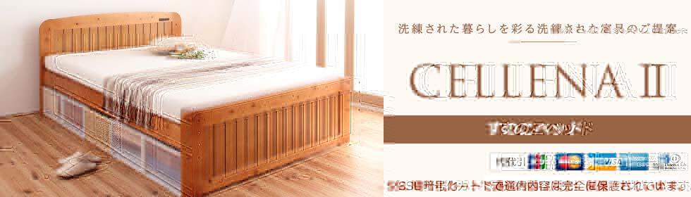 激安すのこベッド、ウッドベッド【CELLENA BED】