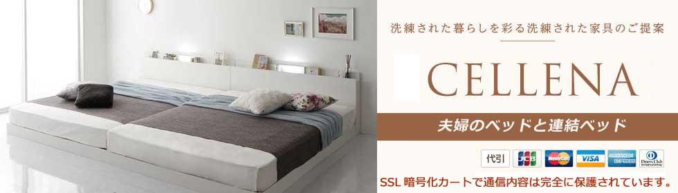 夫婦の2台ベッドと連結ファミリーベッドのCELLENA SHOPS