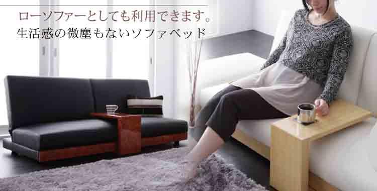 ソファーとソファーベッド
