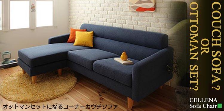 L 型 sofa