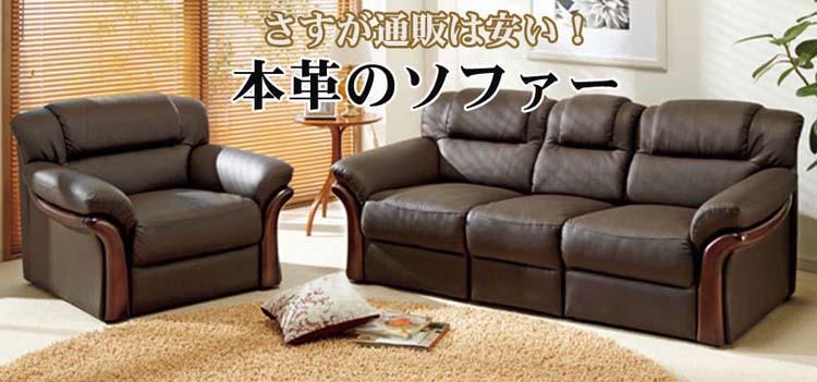 くつろぎのソファ