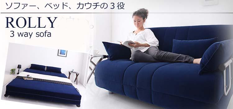 ソファーベッドの一覧