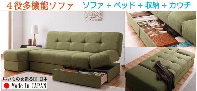 人気のソファベッド