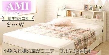 引出し付き収納ベッドシングルサイズ
