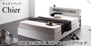 2台並べにおすすめのチェストベッド