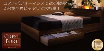 セミダブル2台並べ収納ベッド