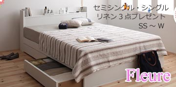 セミシングルショート収納ベッド