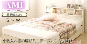 収納ベッド引き出し付きダブルベッド