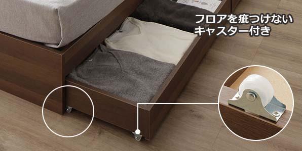 キャスター付き引き出しの収納ベッド