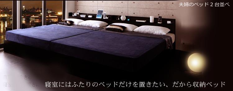 収納ベッド2台連結並べ