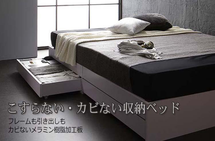 キャスター付きカビない収納ベッド