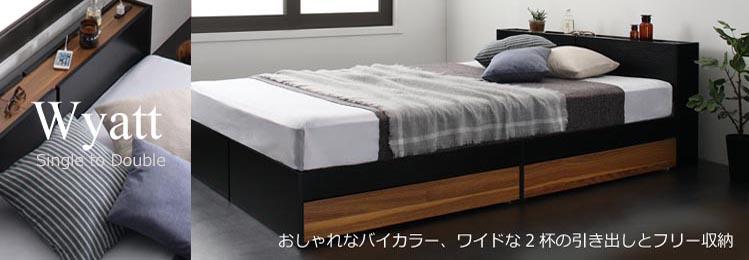 収納ベッドバイカラーの2色ベッド