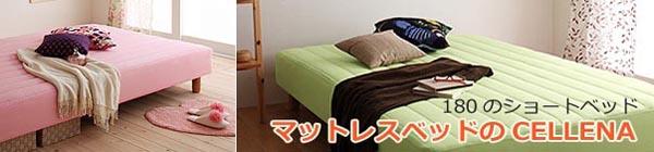 mattoresu  ベッドCELLENA