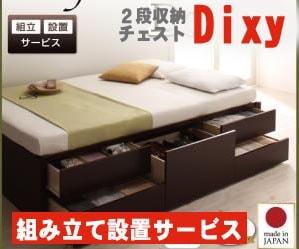 収納ベッド、組み立てサービス1