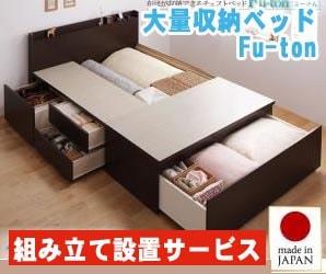 収納ベッド、組み立てサービス2