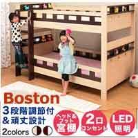 高さ調節2段ベッド