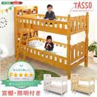 高さ調整可能な2段ベッド