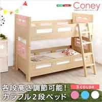 激安2段ベッド