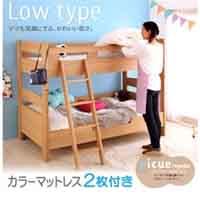 低い2段ベッド