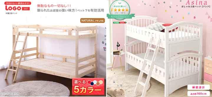 耐震2段ベッド