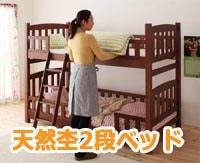 二段ベッド天然杢