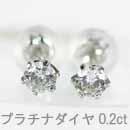 プラチナダイヤモンド0.2ct