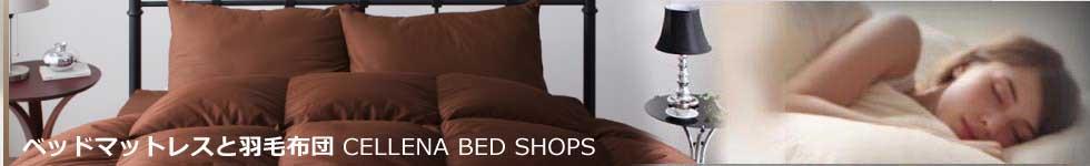 ベッド用マットレスと布団セット