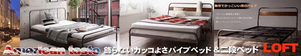 ロフトベッドとパイプベッドの激安通販。CELLENA LOFT
