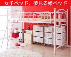 ロフトベッド女子ベッド
