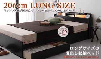 ロングサイズ収納ベッド、ダブルベッド