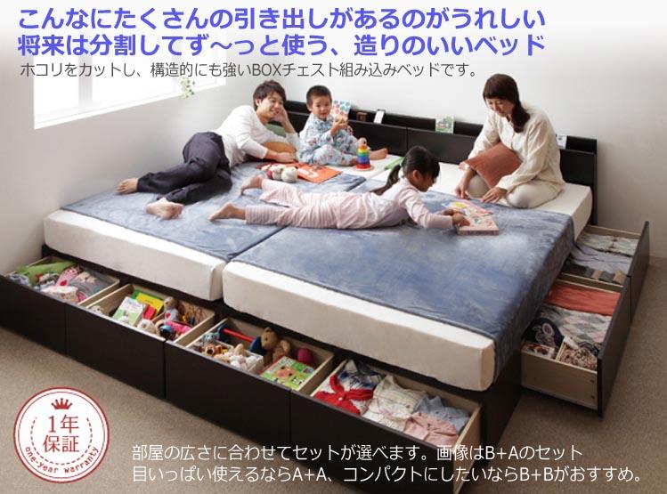 フット収納チェスト付きベッド