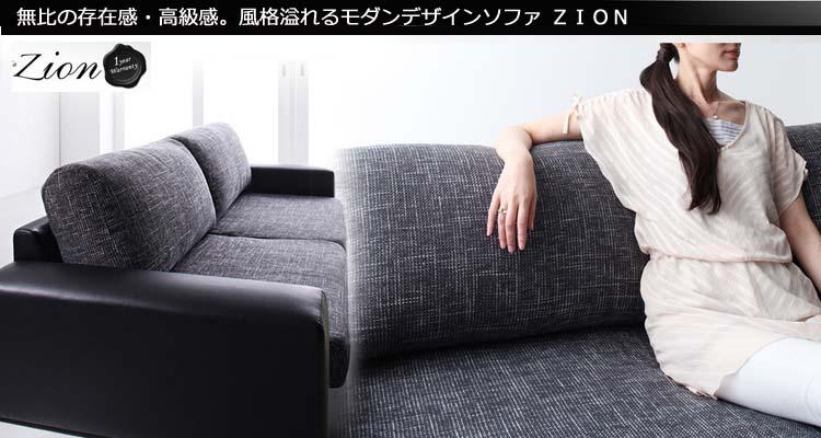 存在感ハンパないソファ